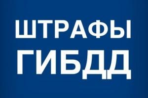 Проверка штрафов ГИБДД в России