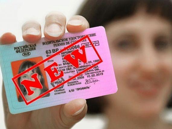 Замена водительских прав в РФ
