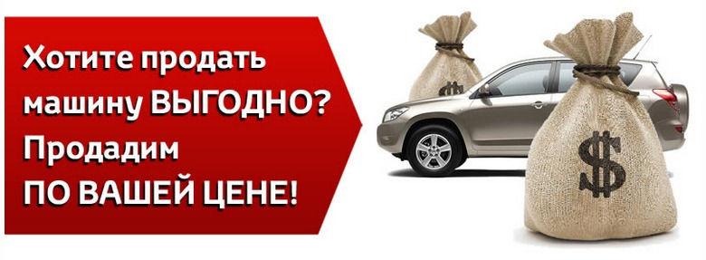выгодная продажа авто