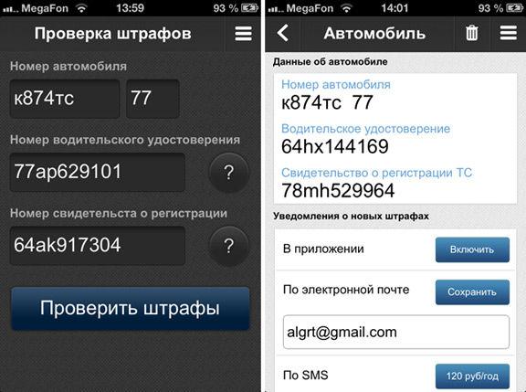 Проверка штрафов через приложение