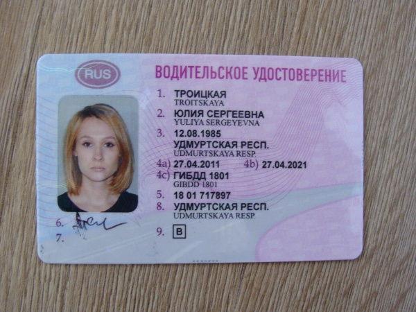 Водительские права в РФ