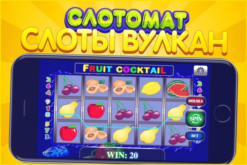 Слоты казино Вулкан
